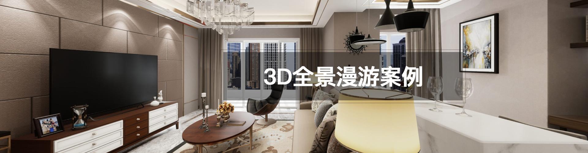 3D全景漫游案例