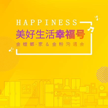 美好生活幸福号——这个八月,我要来苏州体验生活!