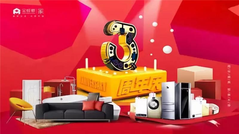 金螳螂·家 :布局全国市场,持续提升客户高品质家装服务消费体验