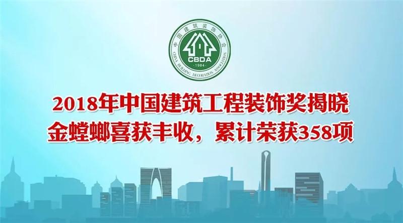 2018年中国建筑工程装饰奖揭晓,金螳螂喜获丰收,累计荣获358项