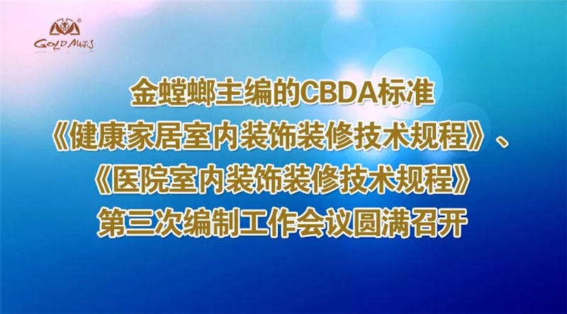 金螳螂主编的CBDA标准《健康家居室内装饰装修技术规程》、《医院室内装饰装修技术规程》第三次编制工作