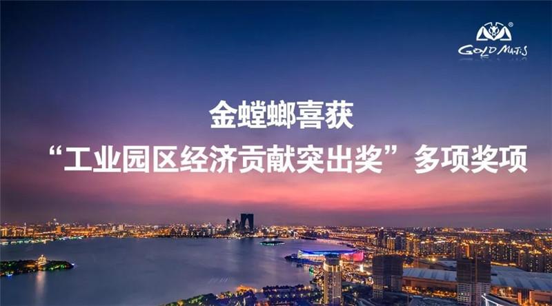 """金螳螂喜获""""工业园区经济贡献突出奖""""多项奖项"""