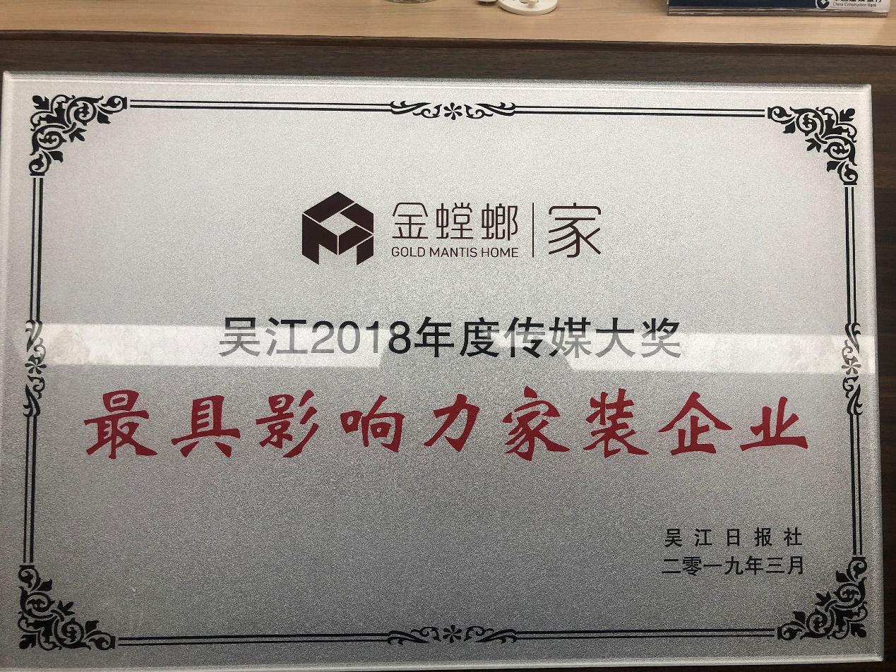 金螳螂家吴江店荣获吴江家居业传媒大奖