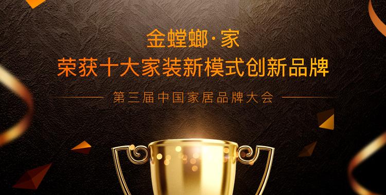金螳螂·家荣获第三届中国家居品牌大会
