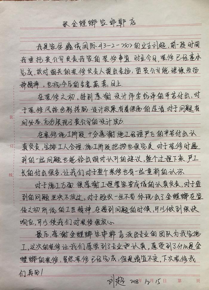 金螳螂家邯郸店—真挚服务赢认可,客户送匾表赞誉