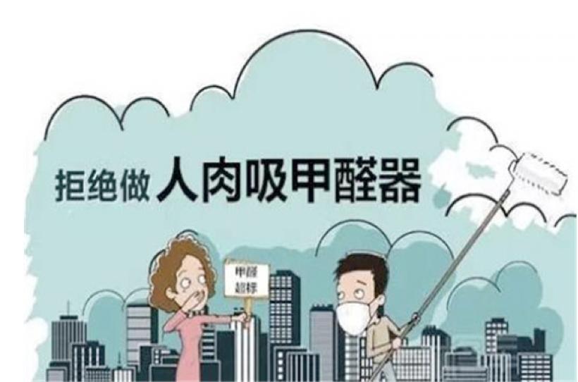警惕室内空气污染造成的危害