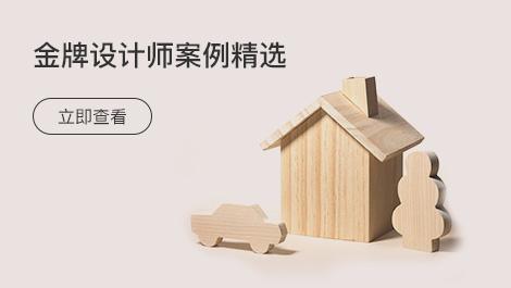 金牌设计师获奖案例别墅篇