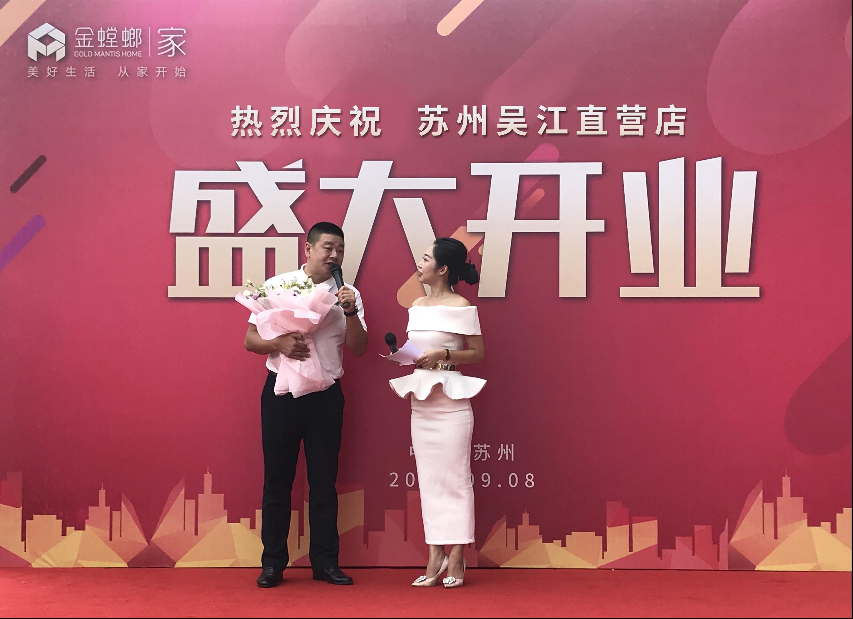 金螳螂家吴江店乔迁升级 亮相德尔广场盛大开业