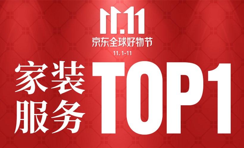 金螳螂家双十一再创佳绩 蝉联京东家装服务类目榜首