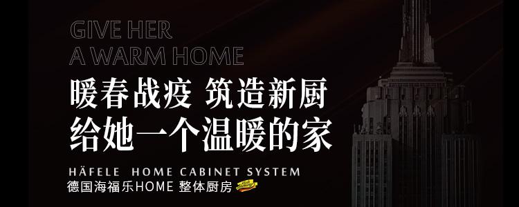 海福乐HOME精美橱柜