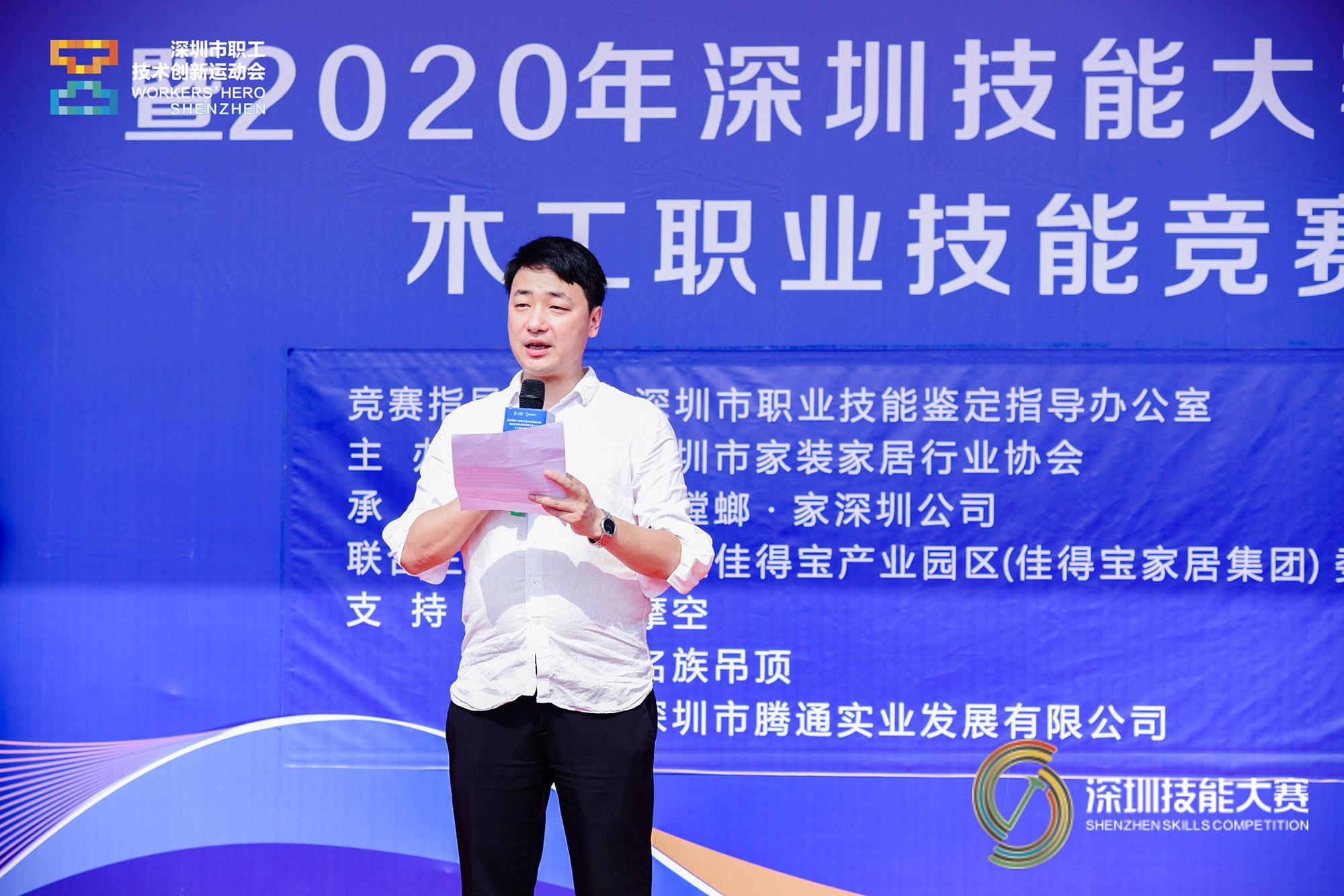 2020深圳职业技能大赛完美落幕 金螳螂·家深圳店工匠喜获第一