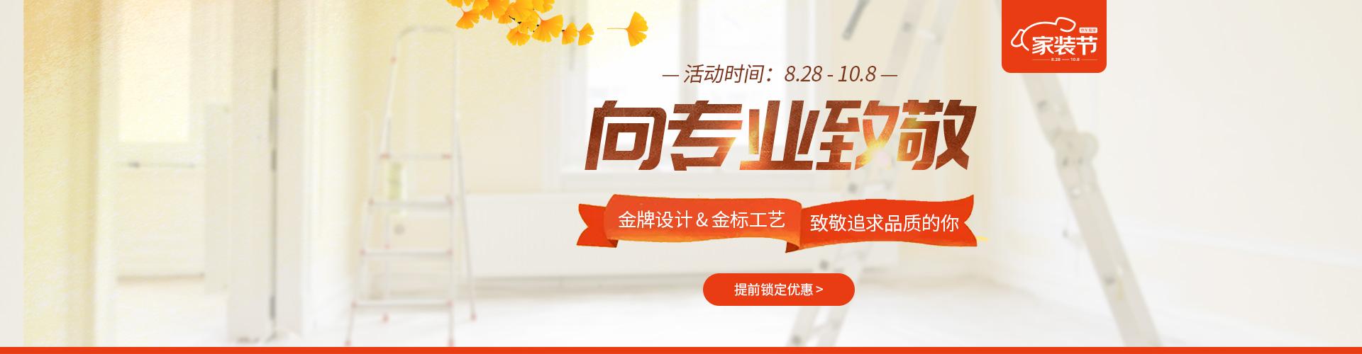 彩神x·家9月金秋装修节