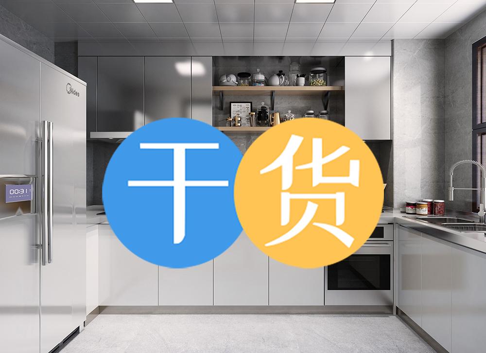 Get小厨房装修技能,你要的全在这里!