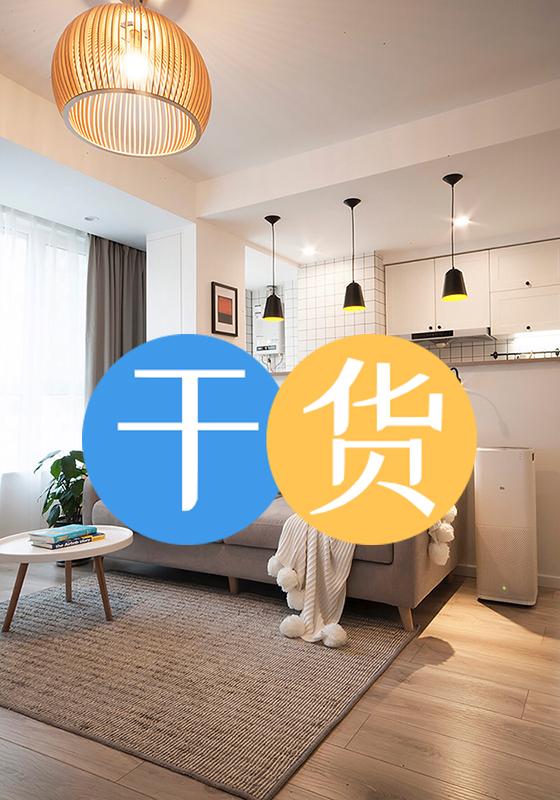 家居装修灯光如何选 很多人都不知道