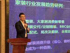 金螳螂·家总裁受邀出席中国住宅整装产业大讲堂并做主题分享
