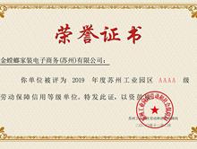 金螳螂·家获评2019年度苏州工业园区劳动保障信用4A级单位