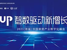 又获殊荣!金螳螂·家荣获2020年中国家居影响力品牌奖