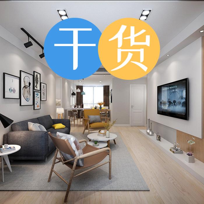 【干货】家居客厅沙发区布局