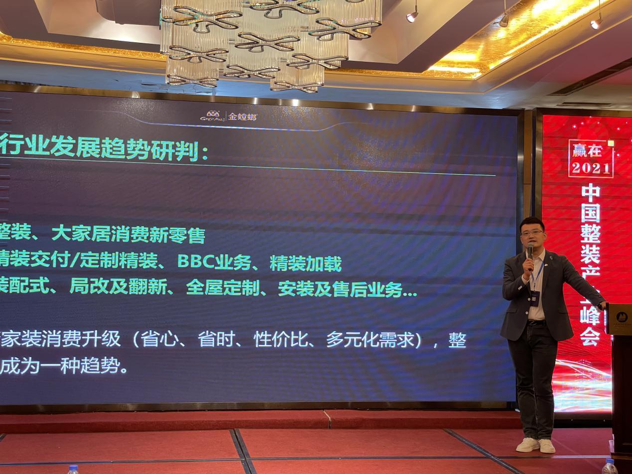 金螳螂·家总裁陈学绍受邀出席中国整装产业峰会