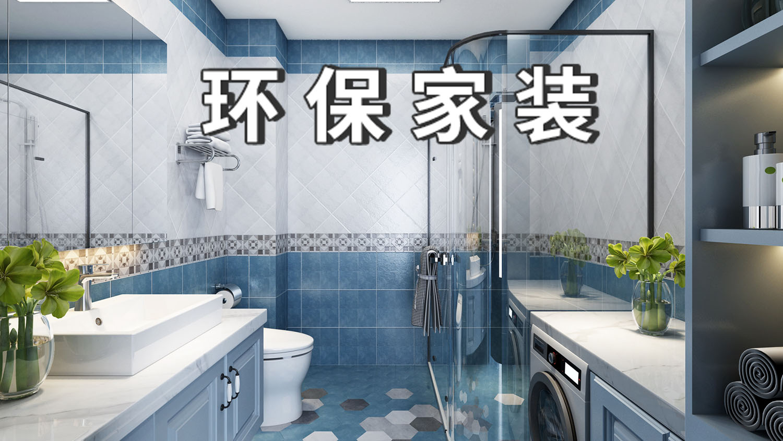 卫生间那些事 家居卫生间装修注意事项