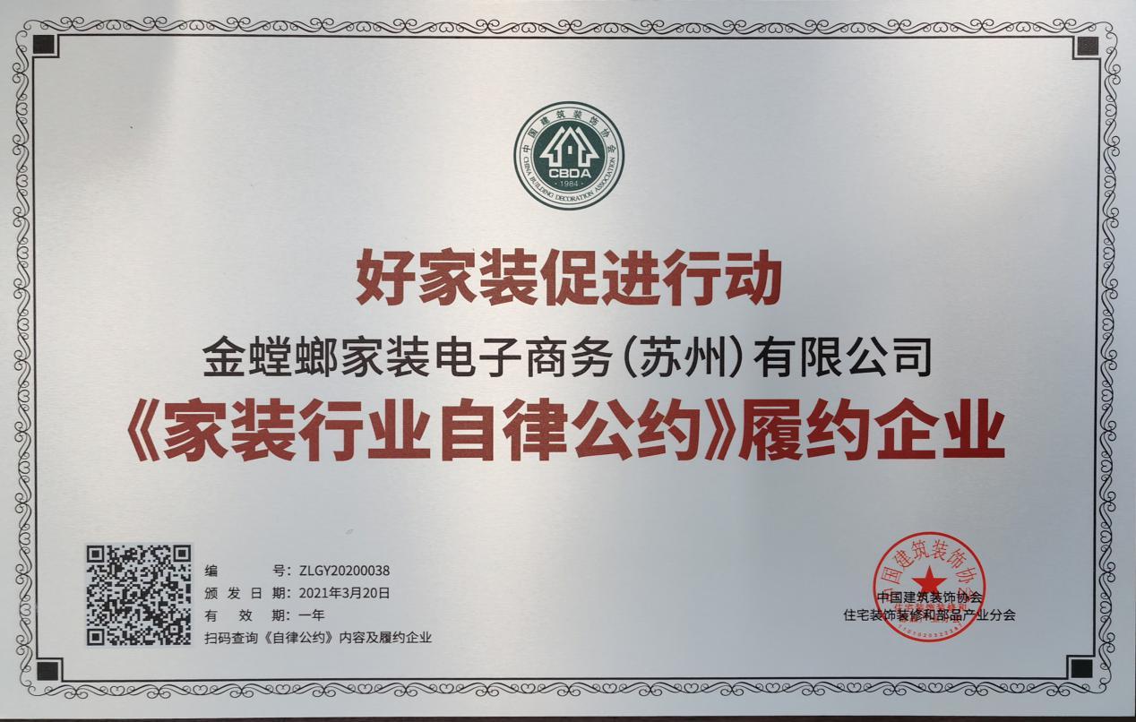 坚持行业自律,金螳螂·家入选《中国家装行业自律公约》履约企业