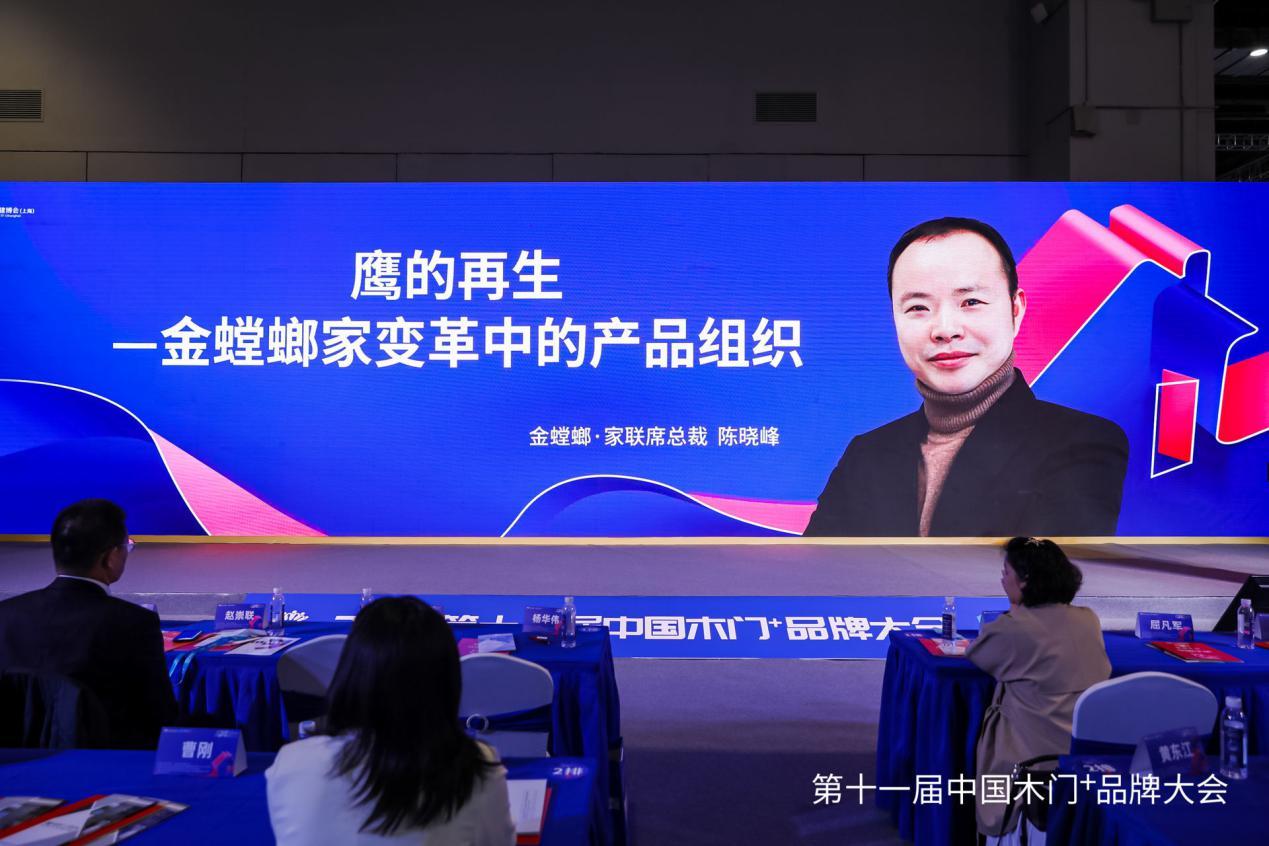 金螳螂家联席总裁陈晓峰受邀出席2021第十一届中国木门+品牌大会