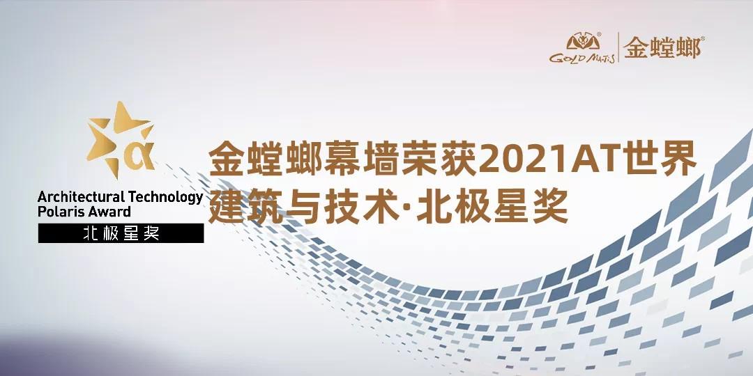 金螳螂幕墙荣获2021AT世界建筑与技术·北极星奖