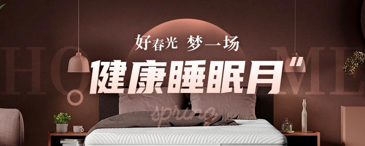 金螳螂家健康睡眠月 养出好精神