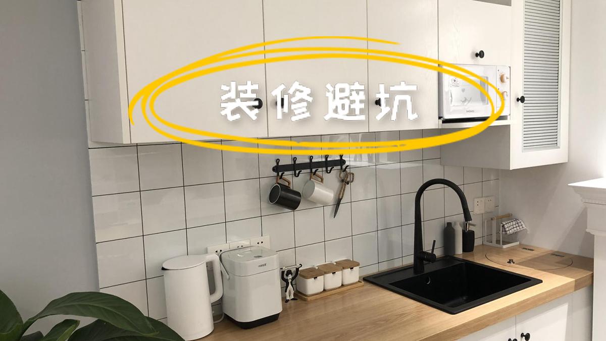 厨房的1平米黄金空间 一定要这么装