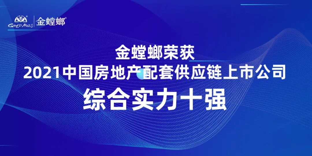 """金螳螂荣获""""2021中国房地产配套供应链上市公司综合实力十强"""""""