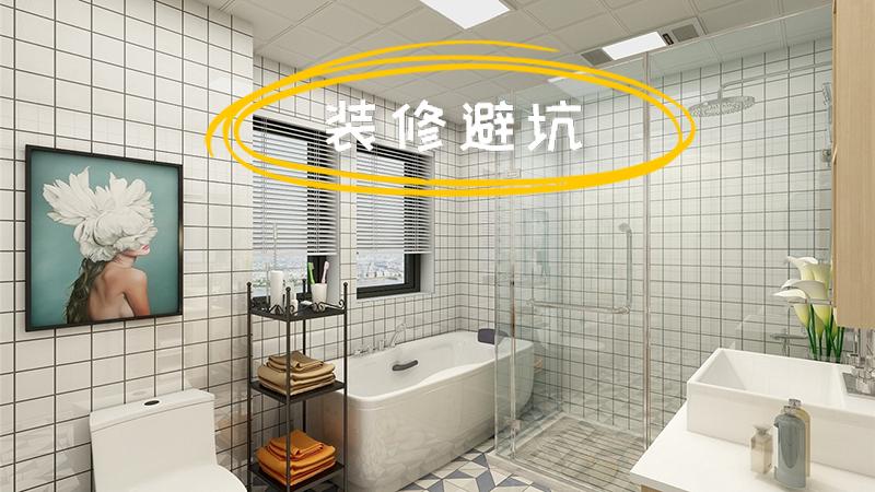 卫生间装修的几大注意事项 一起来看看