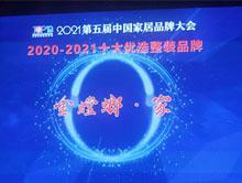 """金螳螂·家上榜""""2020-2021中国家居十大优选品牌""""!"""