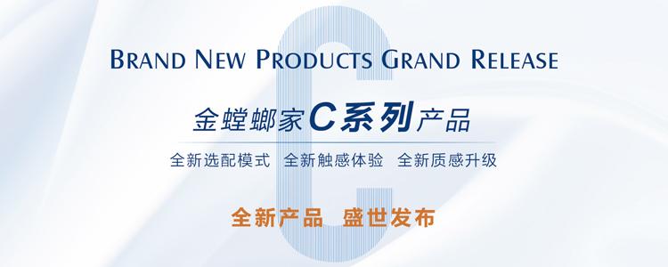 金螳螂家C系列产品盛世发布