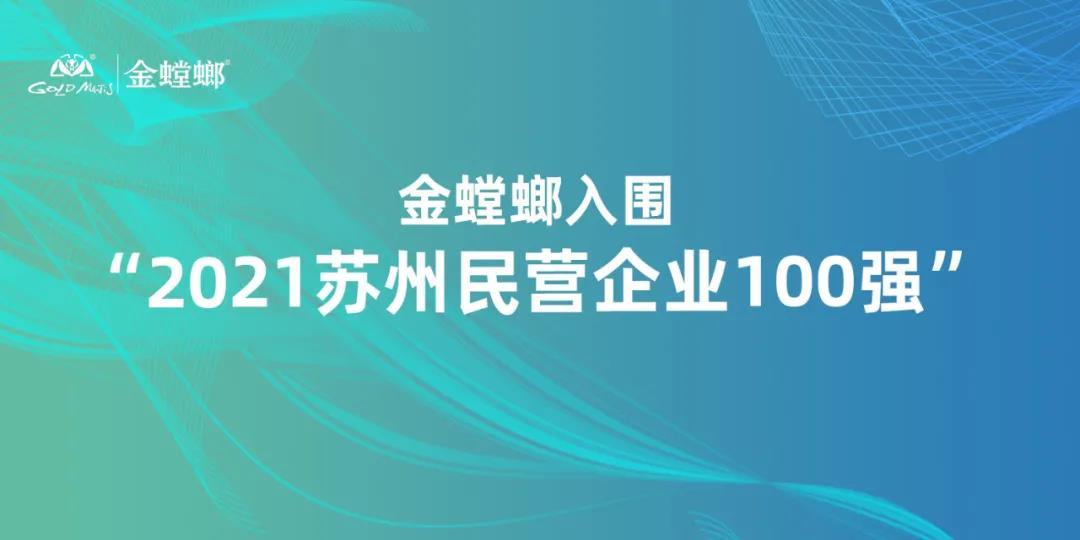 """金螳螂入围""""2021苏州民营企业100强"""""""
