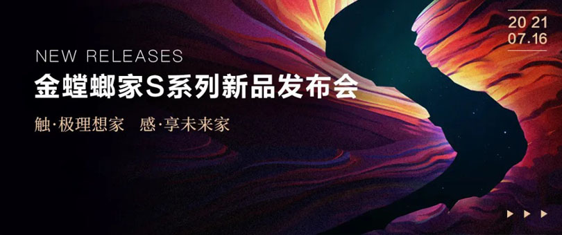 金螳螂家S系列新品发布会暨年中大会圆满举行!