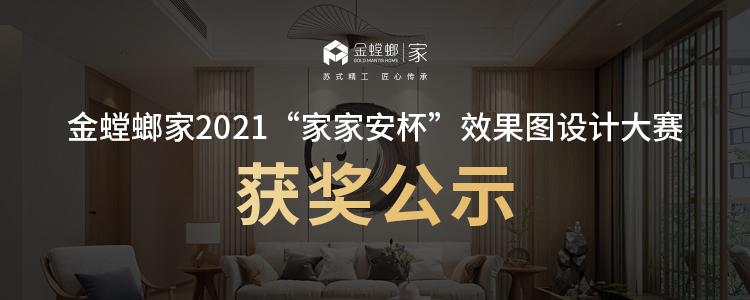 """金螳螂家2021""""家家安""""杯设计大赛获奖公示"""