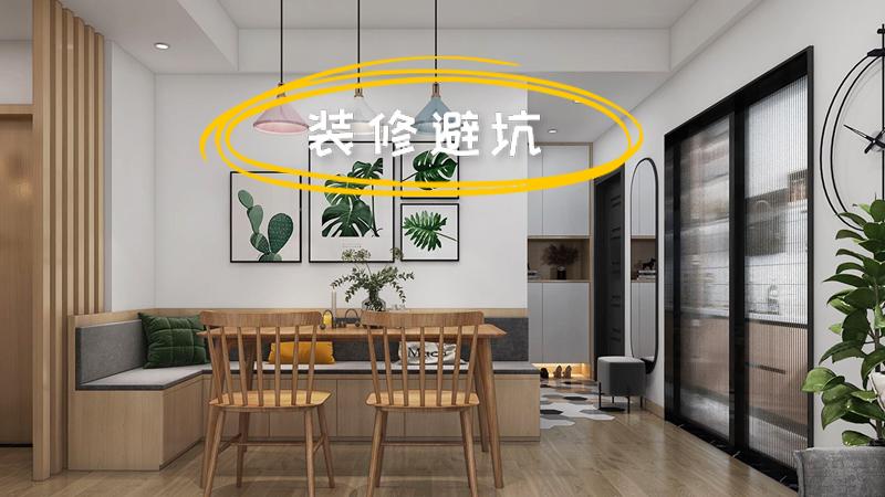 【避坑指南】购买地板的时怎么成功避坑?