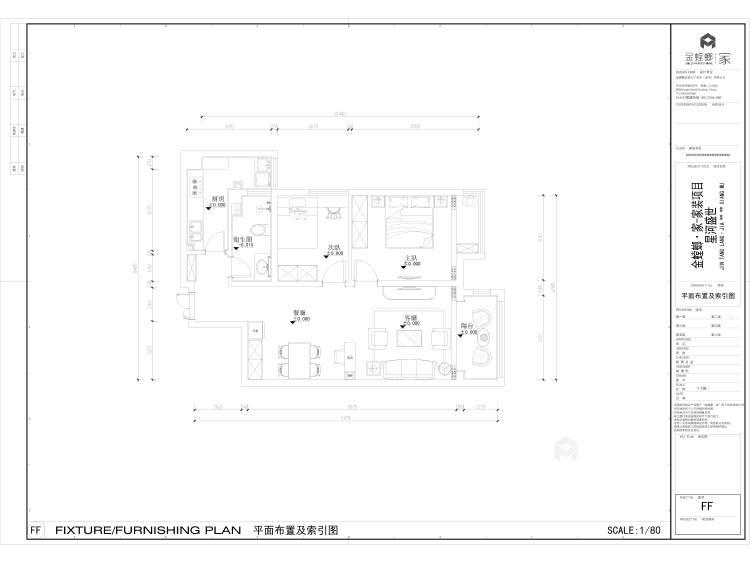 97平简约现代风格,吧台和酒柜演绎生活-平面设计图及设计说明