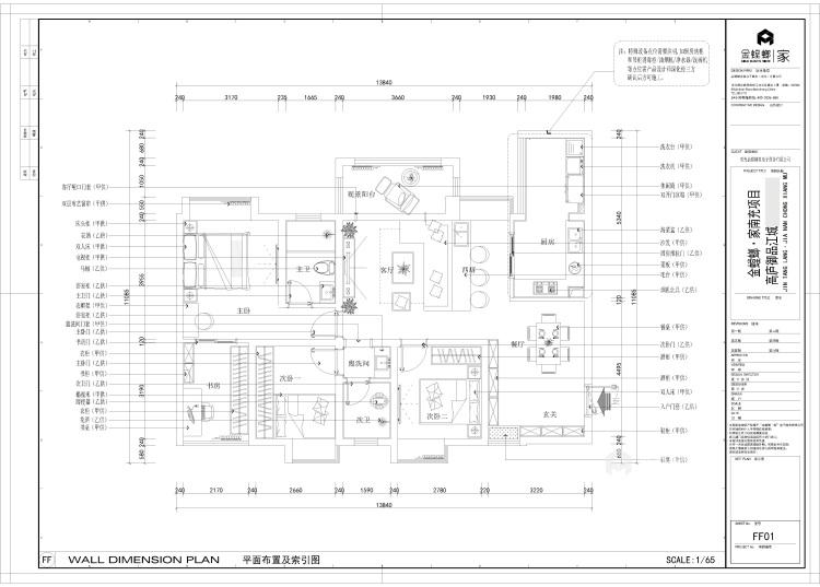 126平新中式,典雅大气-平面设计图及设计说明