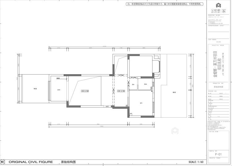 165平米美式轻奢,溢于言表的艺术-业主需求&原始结构图