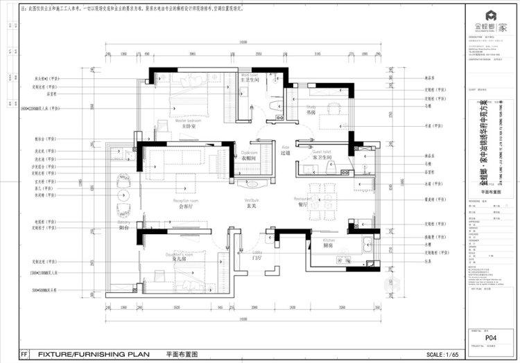 140平中治锦绣华府新中式风格四居-平面设计图及设计说明