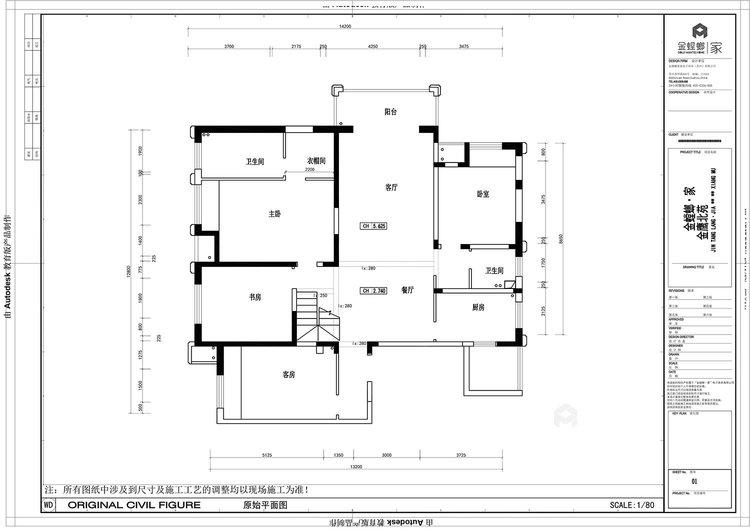 260平金鹰花园现代风格-业主需求&原始结构图