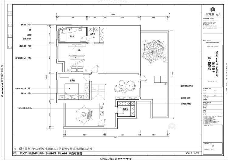 260平金鹰花园现代风格-平面设计图及设计说明